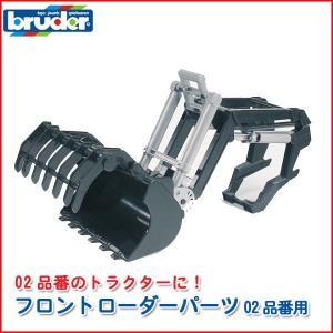 bruder ブルーダー フロントローダーパーツ(02品番用) 02317 sun-wa