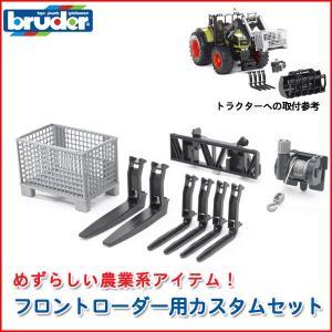bruder ブルーダー フロントローダー用カスタムセット 02318 sun-wa