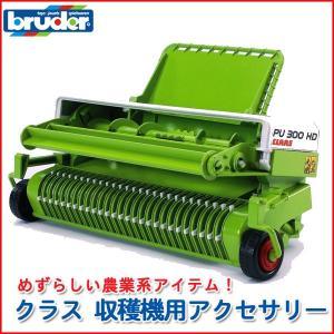 bruder ブルーダー クラス 収穫機用アクセサリー 02325 sun-wa