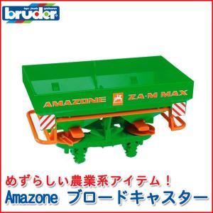 bruder ブルーダー Amazone ブロードキャスター 02327|sun-wa