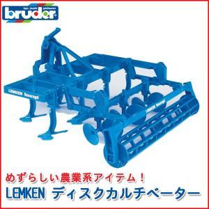 bruder ブルーダー LEMKEN ディスクカルチベーター 02329 sun-wa