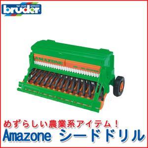 bruder ブルーダー Amazone シードドリル 02330 sun-wa