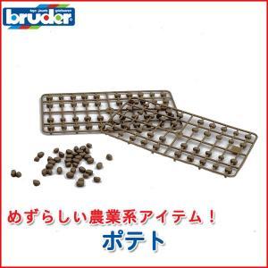 bruder ブルーダー ポテト 02341 sun-wa