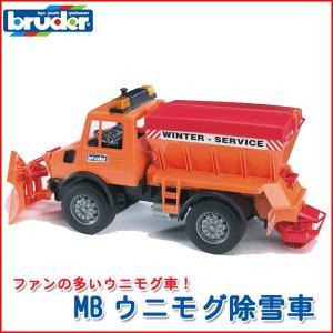 ブルーダー MBウニモグ除雪車 02572 sun-wa