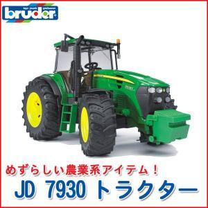bruder ブルーダー JD 7930トラクター 03050|sun-wa