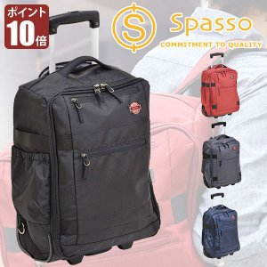 機内持ち込み スーツケース 軽量 2輪 リュックキャリー スパッソ ステップ2  クロ 1-030-BK |sun-wa