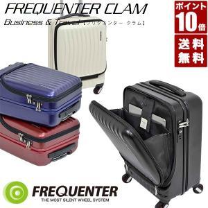 機内持ち込み スーツケース 軽量 4輪 清音 FREQUENTER CLAM フリクエンター 前開き4輪キャリー 34L クロ 1-210-BK|sun-wa