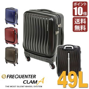 スーツケース 軽量 4輪 清音 フリクエンター FREQUENTER CLAM A ストッパー付4輪キャリー 52cm 49L クロ 1-215-BK |sun-wa