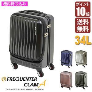 機内持ち込み スーツケース 軽量 4輪 清音 フリクエンター FREQUENTER CLAM  A ストッパー付4輪キャリー 46cm 34L クロ 1-216-BK|sun-wa