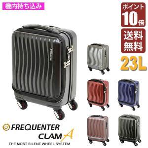 機内持ち込み スーツケース 軽量 4輪 清音 フリクエンター FREQUENTER CLAM A ストッパー付4輪キャリー 41cm 23L クロ 1-217-BK|sun-wa