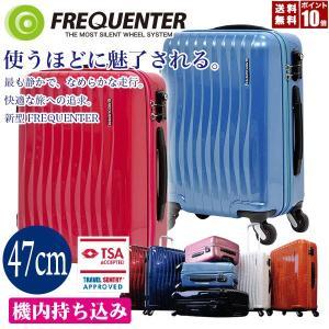 機内持ち込み 国内線 LCC スーツケース 軽量 TSA ロック 4輪 清音 フリクエンター FREQUENTER wave ファスナー型47cm クロ 1-622-BK|sun-wa