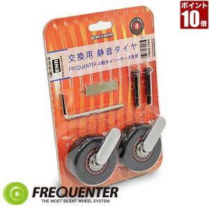 フリクエンター FREQUENTER スーツケース専用交換タイヤキット 1-623|sun-wa