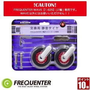 フリクエンター FREQUENTER WAVE 2輪専用交換タイヤキット 1-626|sun-wa
