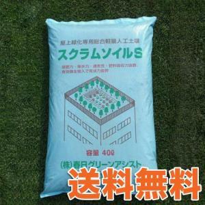 スクラムソイルS 屋上緑化用 土壌改良材 sun-wa