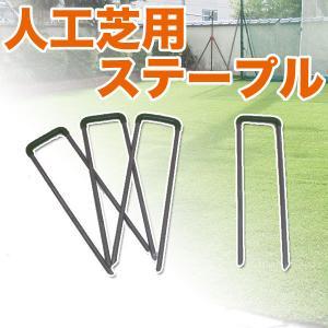 ステープル 10本入|sun-wa