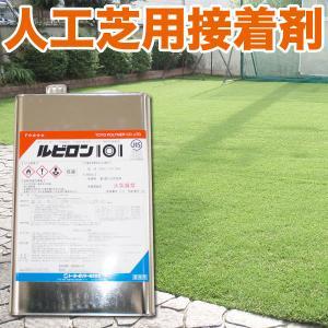 人工芝用接着剤 ルビロン101 5kg入|sun-wa