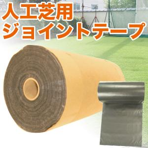 人工芝用 ジョイントテープ 30cm×1m|sun-wa