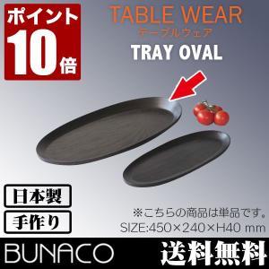 ブナコ トレー #119 oval|sun-wa