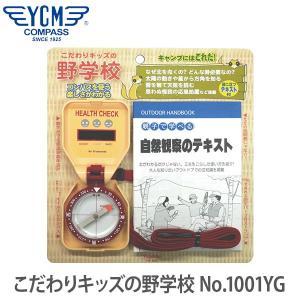 YCM(ワイシーエム) こだわりキッズの野学校 No.1001YG 12123|sun-wa