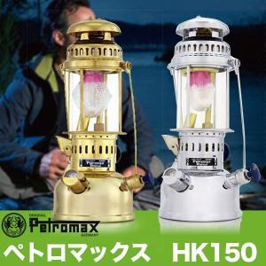 旧商品 アウトドア キャンプ BBQ グランピング 登山 トレッキング PETROMAX ペトロマックス HK150 ニッケル 12201|sun-wa