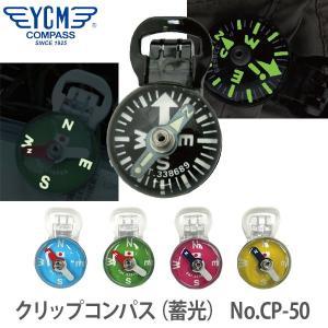 YCM(ワイシーエム) クリップコンパス(蓄光) No.CP-50 12368|sun-wa