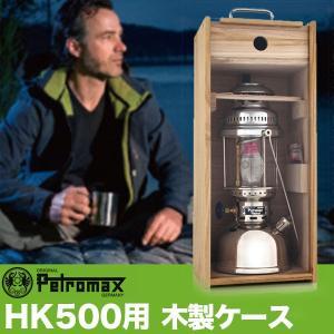 アウトドア キャンプ BBQ グランピング 登山 トレッキング PETROMAX ペトロマックス HK500用 木製ケース 12372|sun-wa