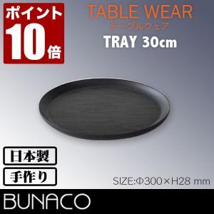 ブナコ トレー #125 30cm|sun-wa