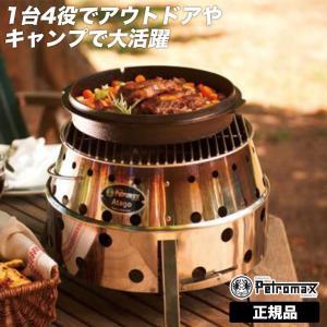 アウトドア キャンプ BBQ グランピング 登山 トレッキング PETROMAX ペトロマックス アタゴ Atago 12512|sun-wa