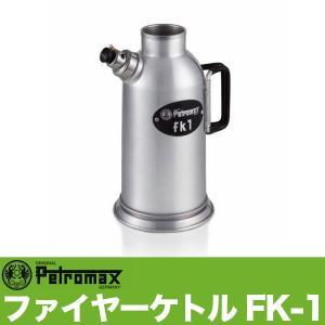 アウトドア キャンプ BBQ グランピング 登山 トレッキング PETROMAX ペトロマックス ファイヤーケトル FK-1 12543|sun-wa