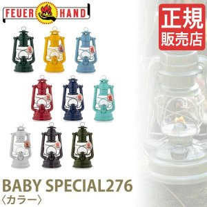 FEUER HAND フュアハンドランタン ベイビースペシャル276 カラー 12623|sun-wa