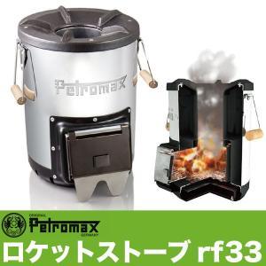 アウトドア キャンプ BBQ グランピング 登山 トレッキング PETROMAX ペトロマックス ロケットストーブ rf33 12667|sun-wa