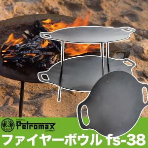 アウトドア キャンプ BBQ グランピング 登山 トレッキング PETROMAX ペトロマックス ファイヤーボウル fs-38 12668|sun-wa