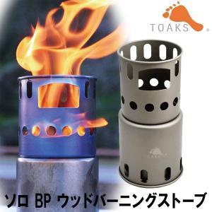 TOAKS(トークス) ソロ BP ウッドバーニングストーブ STV-12 12707|sun-wa