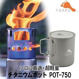 TOAKS(トークス) チタニウムポット POT-750 12708