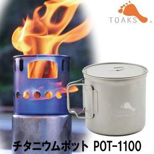 TOAKS(トークス) チタニウムポット POT-1100 12709