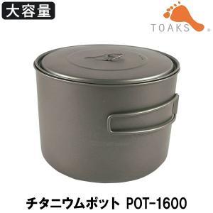 TOAKS(トークス) チタニウムポット POT-1600 12710