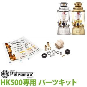 アウトドア キャンプ BBQ グランピング 登山 トレッキング PETROMAX ペトロマックス HK500専用 パーツキット 12899|sun-wa