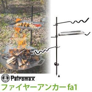 PETROMAX ペトロマックス ファイヤーアンカー 12900  焚き火を利用して手軽に豪快な調理...