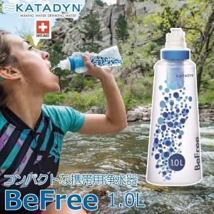 KATADYN(カタダイン) BeFree ビーフリー 浄水器 1.0L 12990|sun-wa