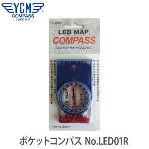 YCM(ワイシーエム) ポケットコンパス No.LED01R 13021|sun-wa