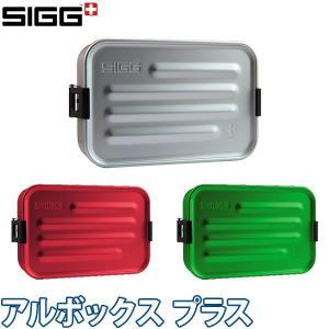 シグ(SIGG) アルボックスプラス 13066|sun-wa