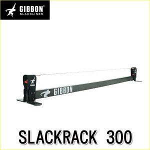 GIBBON SLACKRACK 300 131003 sun-wa