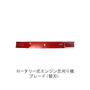 キンボシ ロータリー式エンジン芝刈り機 ブレード 替え刃 (600mm) 1422-1005R|sun-wa