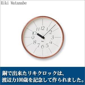 時計 壁掛け おしゃれ Lemnos レムノス 銅の時計 1431 sun-wa