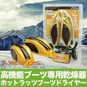 正規品 高機能乾燥 セイラス SEIRUS ホットラッツ ブーツドライヤー 革 靴 ハイヒール 除菌 除湿 脱臭 16033|sun-wa