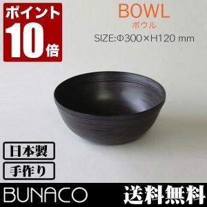 ブナコ ボール #162 30cm(食器、カトラリー)|sun-wa