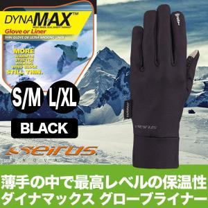 セイラス ダイナマックス グローブライナー ブラック 16251 sun-wa