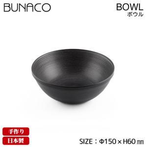 ブナコ ボール #165 15cm(食器、カトラリー)|sun-wa
