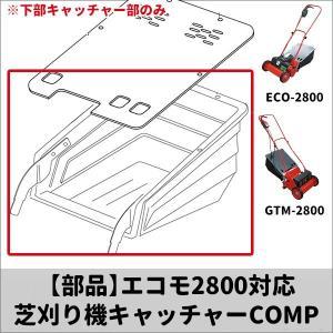 キンボシ エコモ2800・ティアラモアー対応芝刈り機キャッチャーCOMP 部品 1801-1006 sun-wa