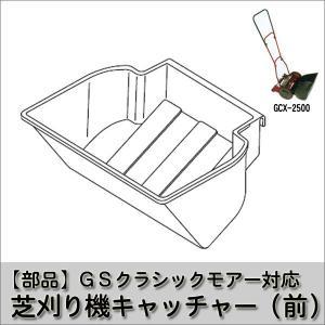 キンボシ クラシックモアー GCX-2500対応芝刈り機キャッチャー 部品 1801-1010|sun-wa